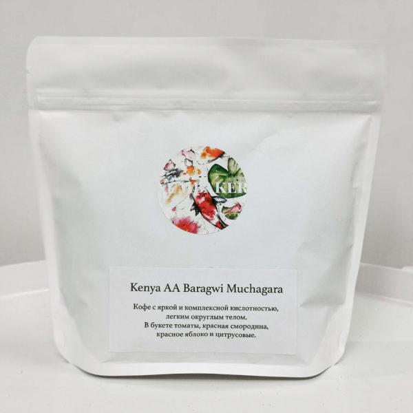YUM Кения АА Барагви Мучагара, 250g, кофе в зёрнах